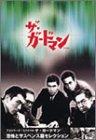 TVシリーズ・リバイバル「ザ・ガードマン」恐怖とサスペンス篇コレクション(1) [DVD]
