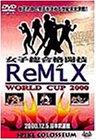 Re-MIX [DVD]
