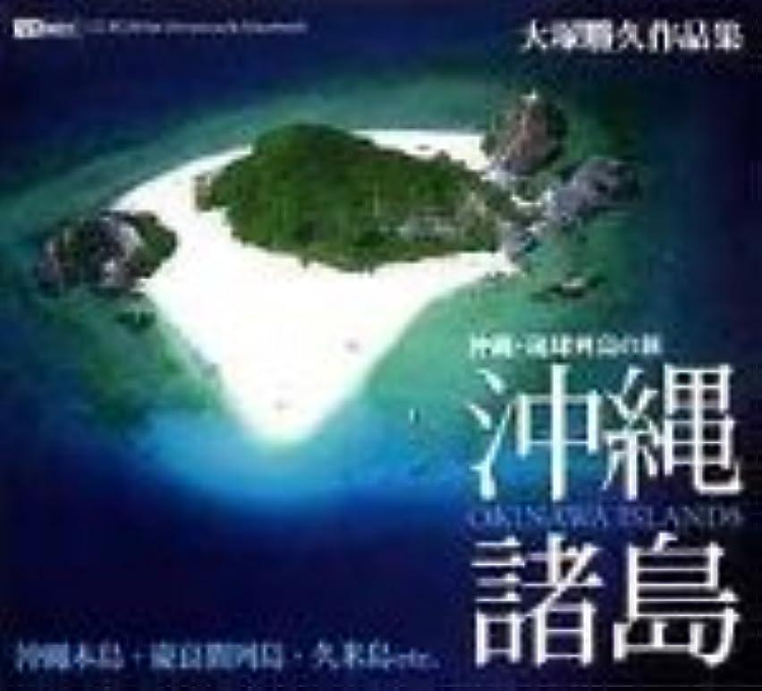 放散するまたは老朽化した沖縄?琉球列島の旅 沖縄諸島