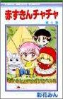 赤ずきんチャチャ (6) (りぼんマスコットコミックス (810))