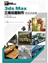 Three-dimensional animation project 3ds Max tutorials(Chinese Edition)
