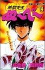 地獄先生ぬーべー 14 (ジャンプコミックス)