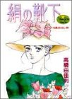 絹の靴下 (YOUNG YOUコミックス)