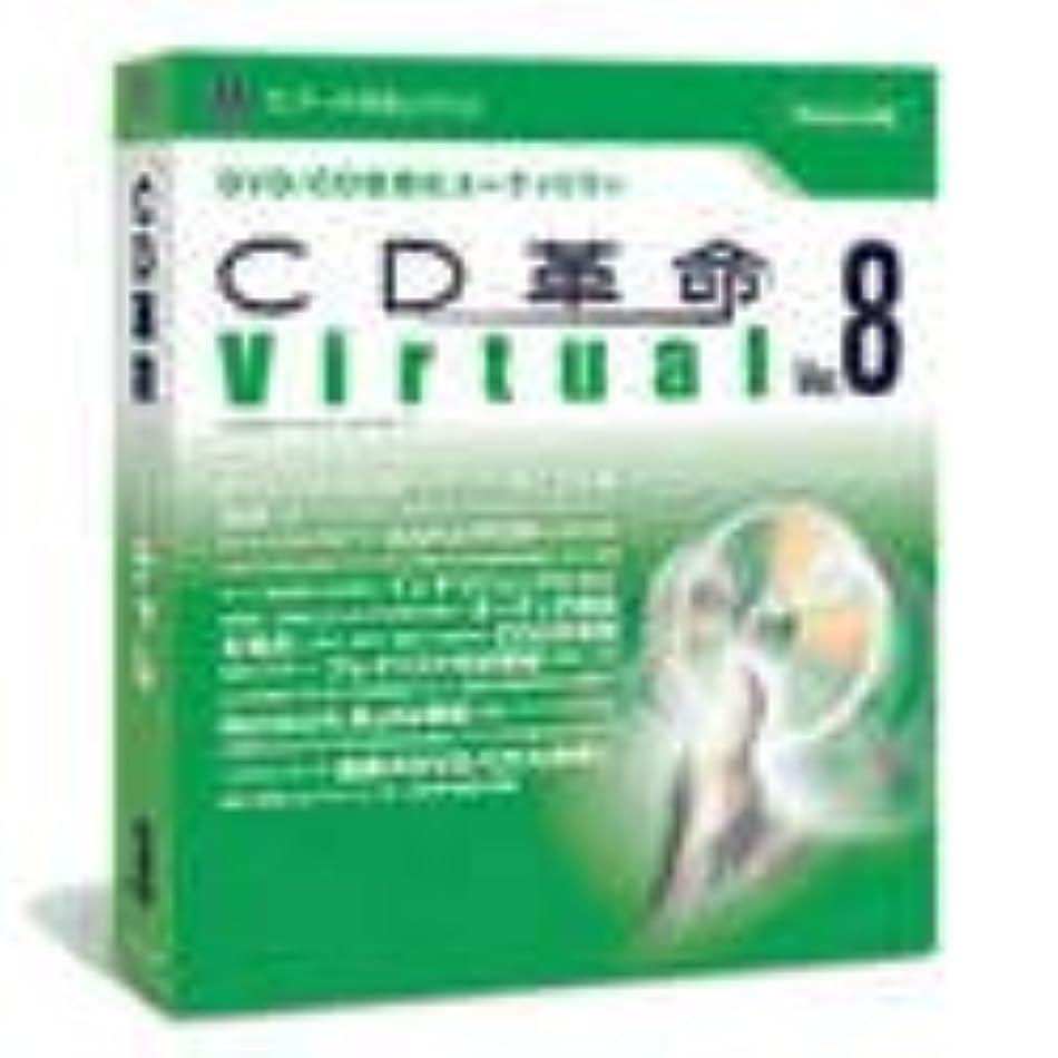 代わって絶対に鳥CD革命 Virtual Ver.8