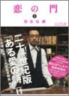 恋の門 ハンディ版 (5) (Beam comix)
