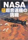 NASA極超音速機の挑戦 (講談社プラスアルファ文庫)
