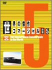 世界の傑作コマーシャル VOL.5 [DVD]