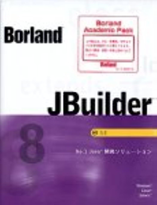 バースト大聖堂自体Borland JBuilder 8 SE アカデミックパック