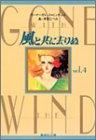 風と共に去りぬ 4 (集英社文庫(コミック版))