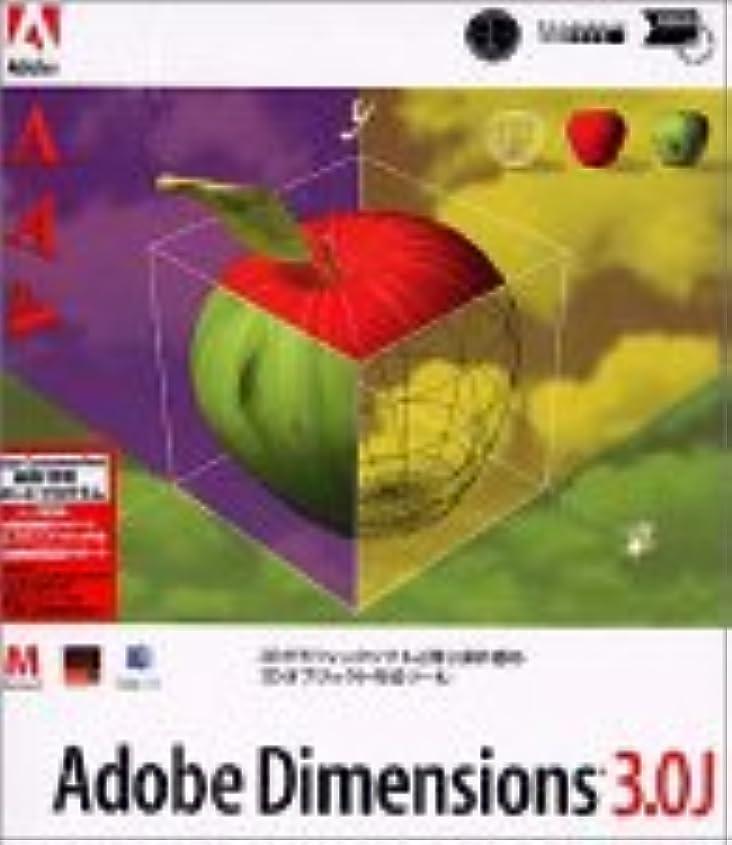 必要条件混合した乱闘Adobe Dimensions 3.0J Macintosh版