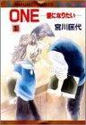 One―愛になりたい (1) (マーガレットコミックス (1252))の詳細を見る