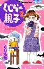 くじらの親子 2 (講談社コミックスフレンド)の詳細を見る