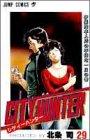 シティーハンター (第29巻) (ジャンプ・コミックス)