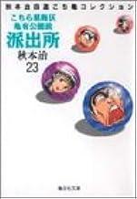 こちら葛飾区亀有公園前派出所 23 (集英社文庫(コミック版))