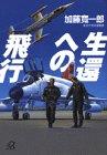 生還への飛行 (講談社プラスアルファ文庫)の詳細を見る