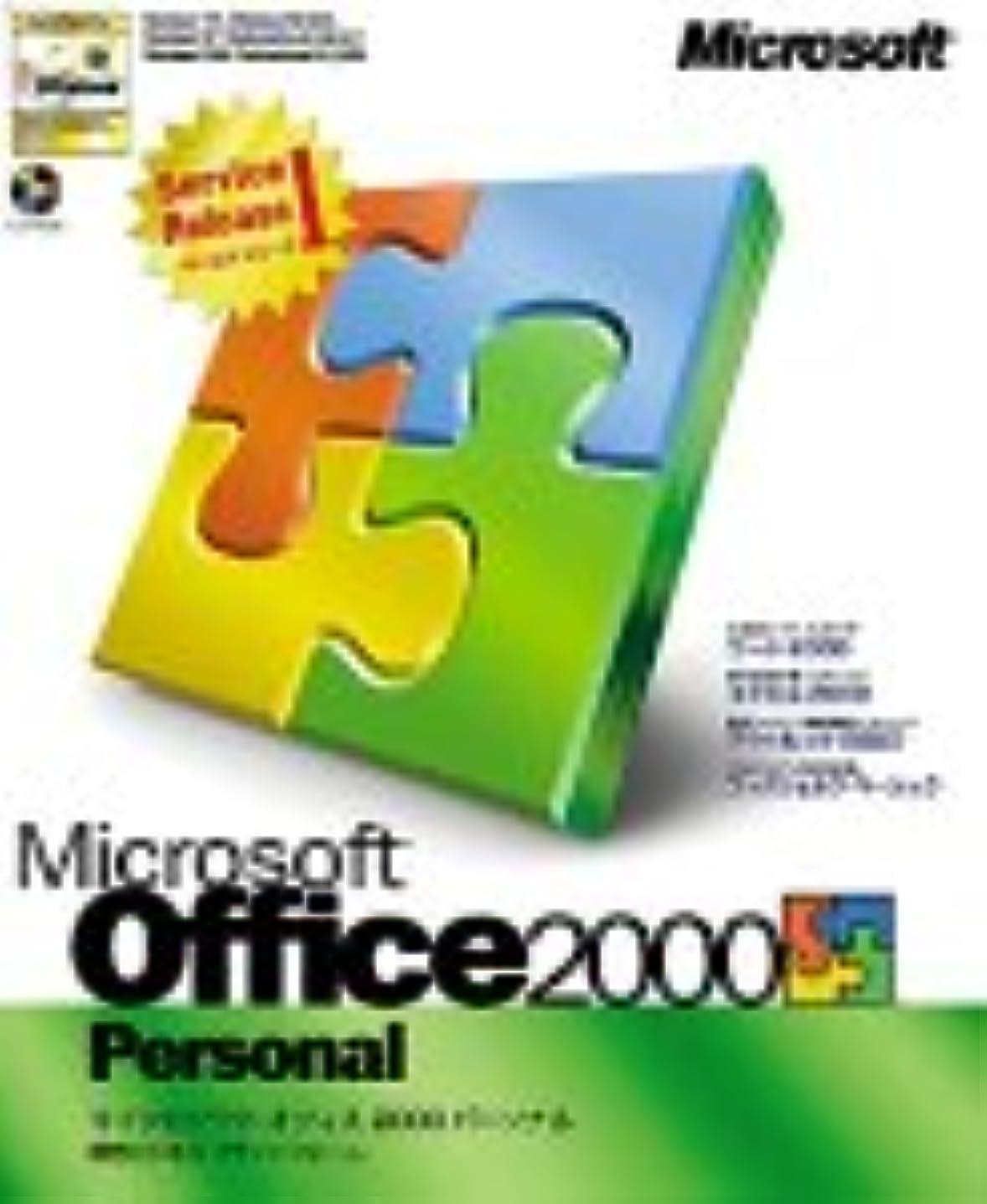 ルビー比類のない糸【旧商品】Microsoft Office2000 Personal Service Release 1