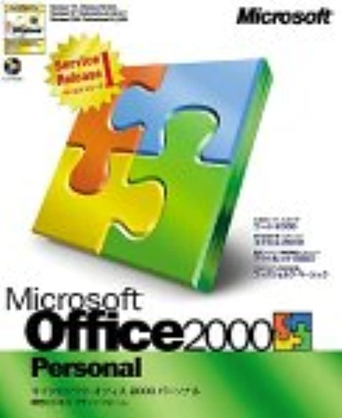 側溝ゴミドライ【旧商品】Microsoft Office2000 Personal Service Release 1