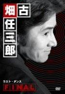 古畑任三郎FINAL ラスト・ダンス [DVD]