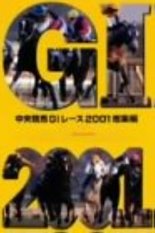 適応的膿瘍収容する中央競馬GIレース2001総集編 (低価格化) [DVD]