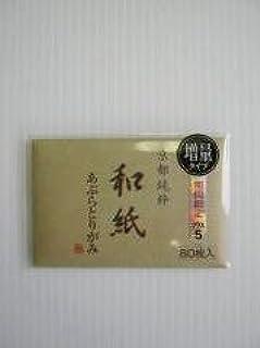 永豊堂 京都純粋和紙あぶらとり紙 コンパクトサイズ(80枚入り) 2ケ組