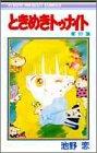 ときめきトゥナイト (10) (りぼんマスコットコミックス)