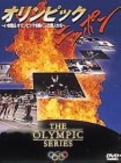 オリンピック・ニッポン〜いま甦る オリンピックを熱くした超人たち〜 [DVD]...