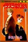 イタズラなKiss (7) (マーガレットコミックス (2050))