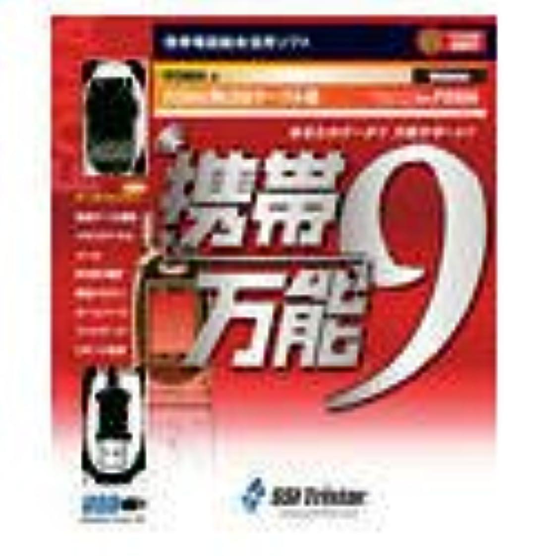憂慮すべき売り手野ウサギ携帯万能 9 FOMA用USBケーブル版 特別キャンペーン