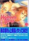 ハーレムビート (4) (講談社漫画文庫)