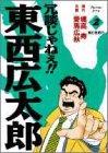 冗談じゃねぇ!!東西広太郎 2 男の気持ち (ヤングジャンプコミックス) - 愛馬 広秋