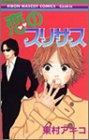 恋のスリサス (りぼんマスコットコミックス)