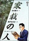 家栽の人: モモ (8) (ビッグコミックス)の詳細を見る