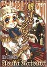 螺子とランタン (角川コミックス・エース)の詳細を見る