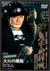 鬼平犯科帳 第9シリーズ《第1話スペシャル》[DVD]