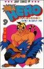 自由人hero 9 光の翼!超人誕生!!の巻 (ジャンプコミックス)