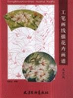 Yulan Magnolia-A Picture Copybook of Brush Stroke Flowers (Chinese Edition)