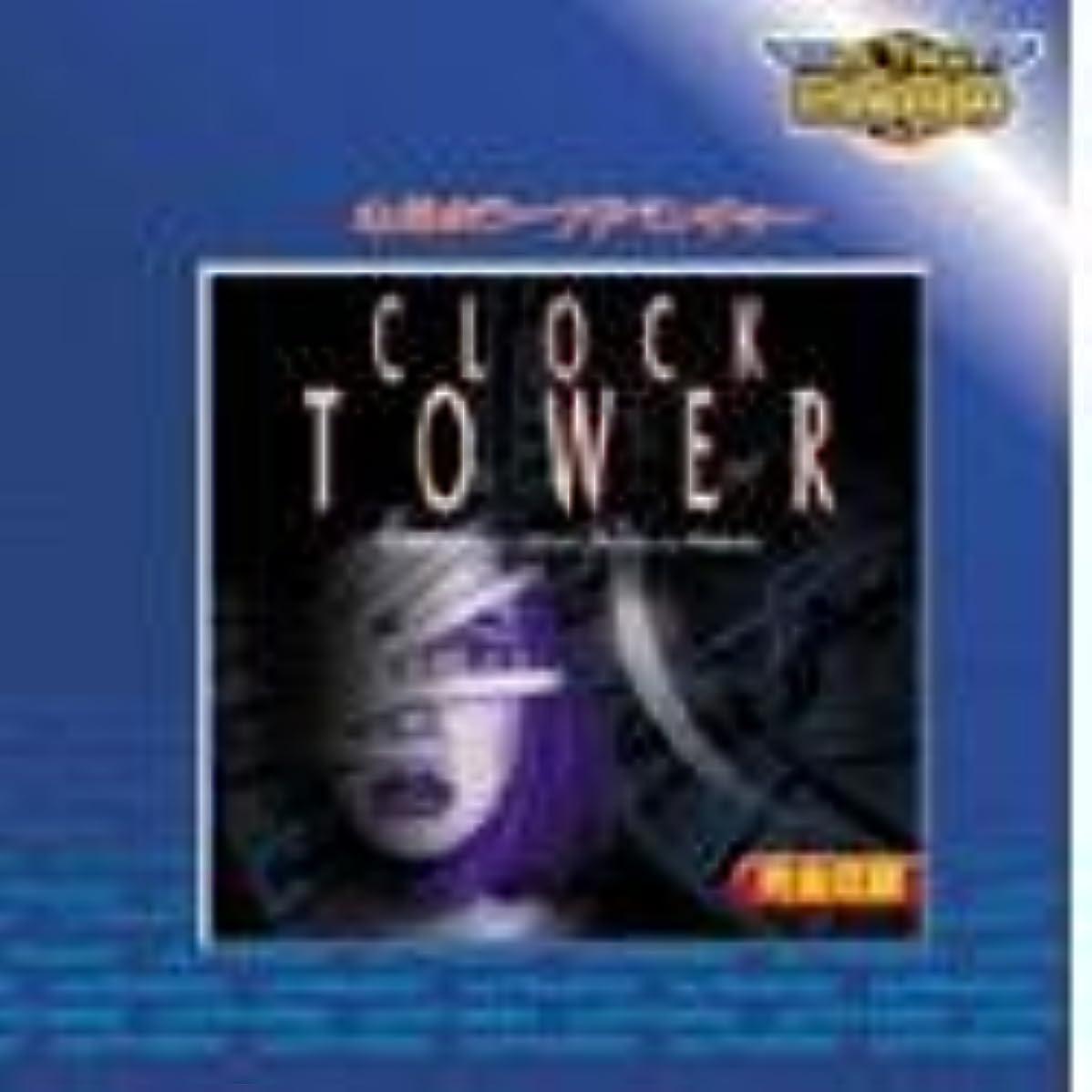 民族主義リブ手入れULTRA2000「CLOCK TOWER~クロックタワー~」