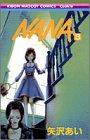 NANA―ナナ― 3 (りぼんマスコットコミックス)
