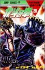 北斗の拳 20 (ジャンプコミックス)