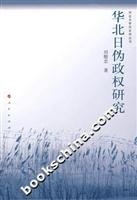 Puppet Regime in North China Research [Paperback]
