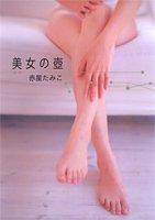 美女の壺 (集英社クリエイティブコミックス)