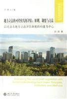 地方立法的可持续发展评估:原则、制度与方法
