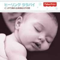 Soothing Vocal Lullabies Jpn