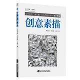 Higher creative sketch second five planning materials applied design professionals(Chinese Edition)