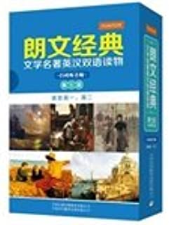Longman Classics Literature Bilingual books (Section 7 for high-1. a total of five suits high 2)(Chinese Edition)