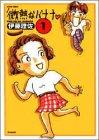 微熱なバナナ 1 (アクションコミックス)