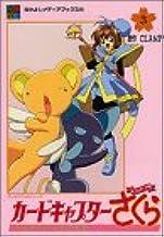 カードキャプターさくら さくらカード編 3 (なかよしメディアブックス 64 テレビアニメシリーズ)
