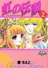 虹の伝説 2 (KCデラックス ポケットコミック)