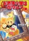 お洒落小僧は花マルッ 6 (集英社文庫(コミック版))