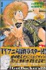 GetBackers奪還屋 (22) (講談社コミックス―SHONEN MAGAZINE COMICS (3270巻))の詳細を見る